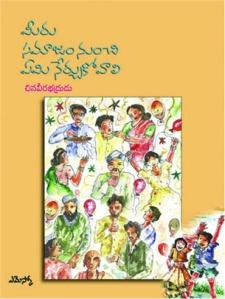 Samajamninchi copy
